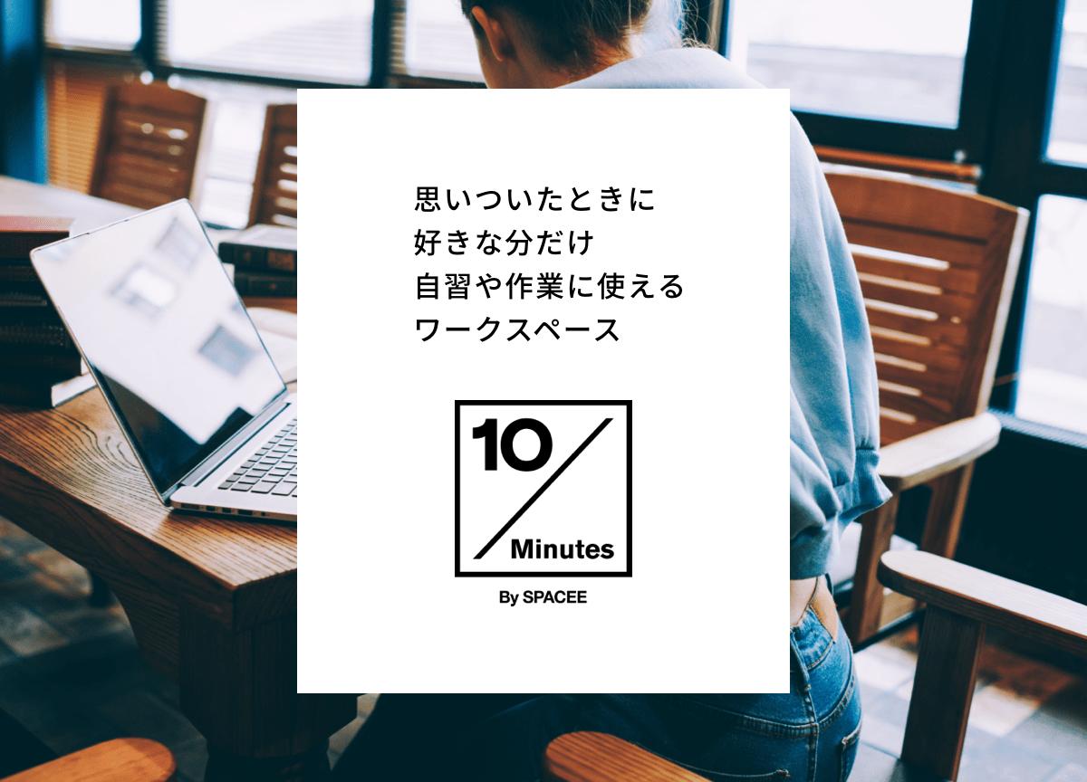 ワークスペースサービス「10minutes」:サービスイメージ